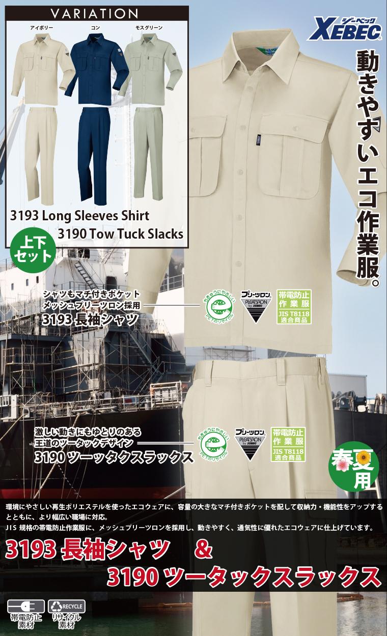 ジーベック 3193長袖シャツ&3190ツータックスラックス 上下セット エコサマーツイル ポリエステル65%・綿35% 帯電防止素材 プリーツロン