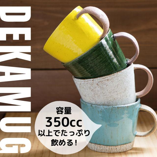 たっぷり注げる大きなマグカップ!デカマグは大きくても軽いんです!