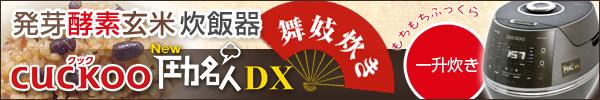 超高圧発芽玄米炊飯器 cuckoo New 圧力名人DX