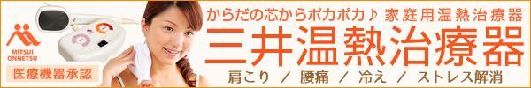 三井温熱治療器