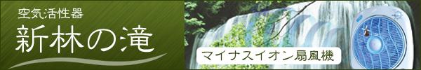 空気活性器 新林の滝