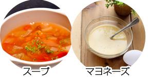 スープ、マヨネーズ