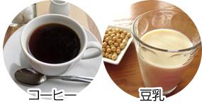 コーヒー、豆乳
