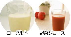 ヨーグルト、野菜ジュース