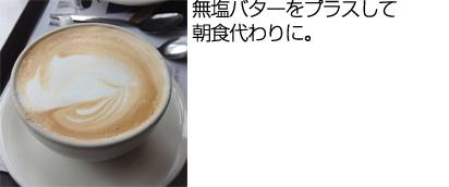 カフェオレ イメージ