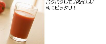 野菜ジュース イメージ
