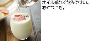 飲むヨーグルト イメージ