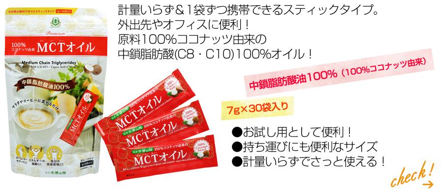 MCT-Cocoil イメージ