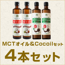 MCTオイル&Cocoil4本セット