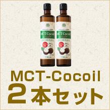 MCTココイル2本セット
