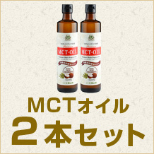 MCTオイル2本セット