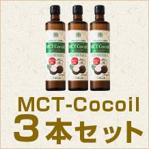MCTココイル3本セット