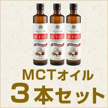 MCTオイル3本セット
