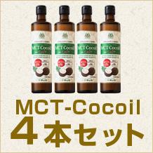 MCTココイル4本セット