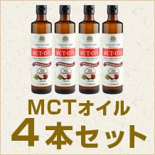MCTオイル4本セット