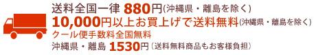 送料全国一律670円