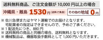 送料全国一律(沖縄県を除く)650円/5,000円以上お買上げで送料無料/