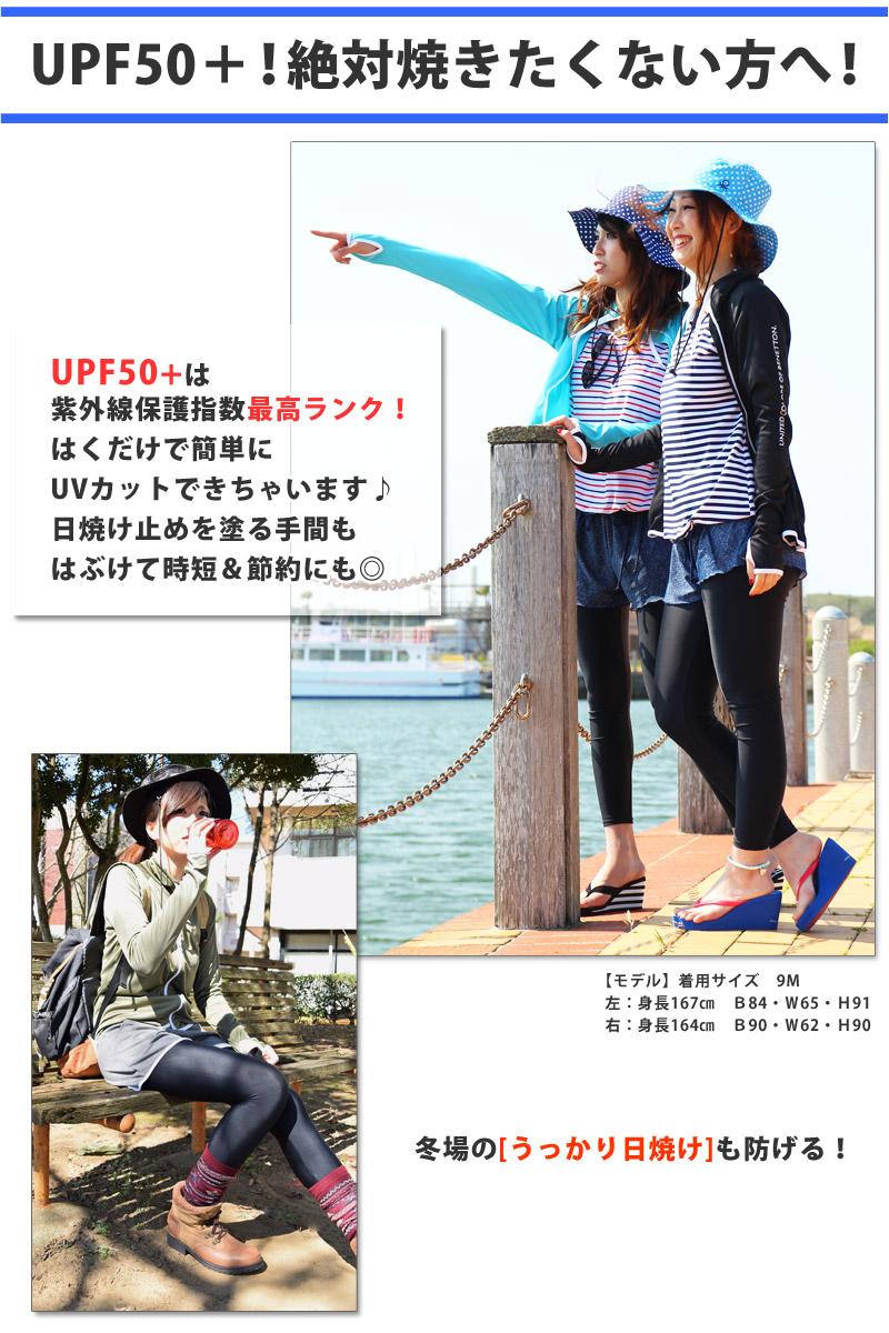 UPF50+ 紫外線対策 UVカット 日焼け防止 焼けない
