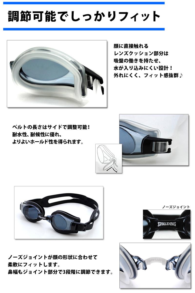 日本製 ゴーグル フィット