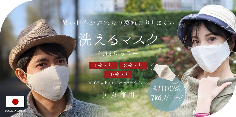 洗えるマスク綿100%