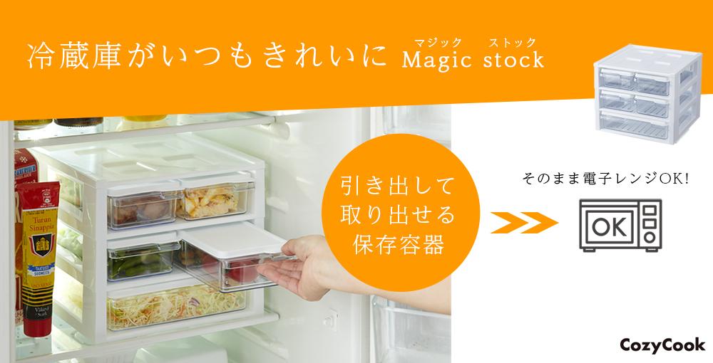 コージークック 冷蔵庫収納 MAGIC STOCK