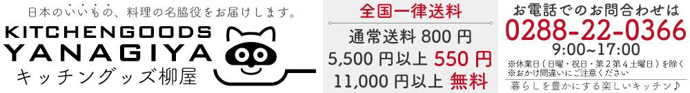 キッチングッズ柳屋 Yahoo!ショッピング店