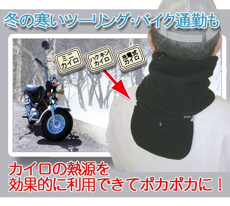 寒い冬のツーリング バイク通勤の防寒対策に 暖か朗 カイロの熱源を効果的に利用できてポカポカに
