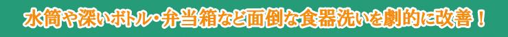 ソニックスクラバー電動キッチンブラシ