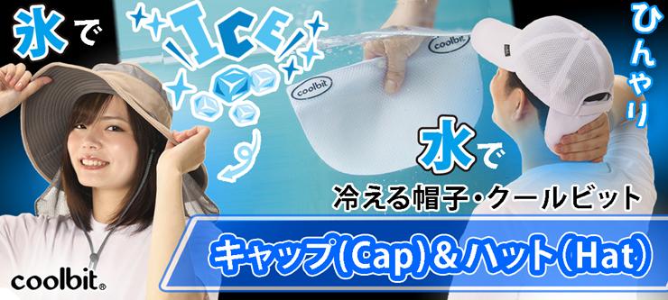 冷える帽子coolbit hatシリーズ
