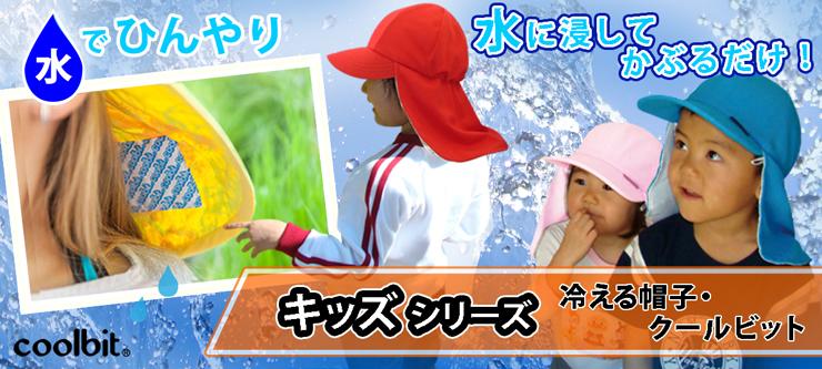 冷える帽子coolbitキッズ子供用シリーズ