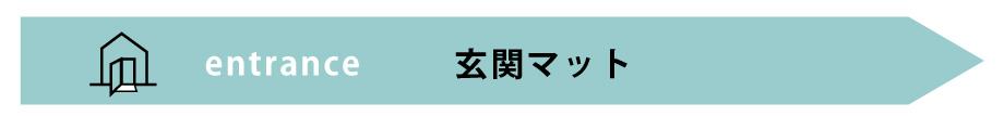 神戸ロングテール|玄関マット一覧を見る