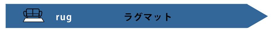 神戸ロングテール|ラグマット一覧を見る