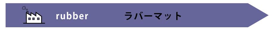神戸ロングテール|ラバーマット一覧を見る