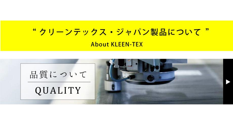 クリーンテックス・ジャパン製品の品質へのこだわりはこちら