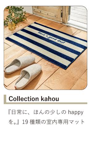 design_collection kahou