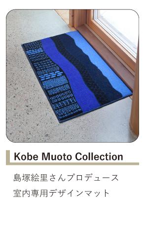 design_kobe_muoto _collection