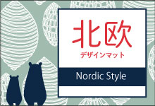 nordic_designバナー