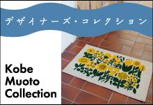 神戸デザインコレクションバナー