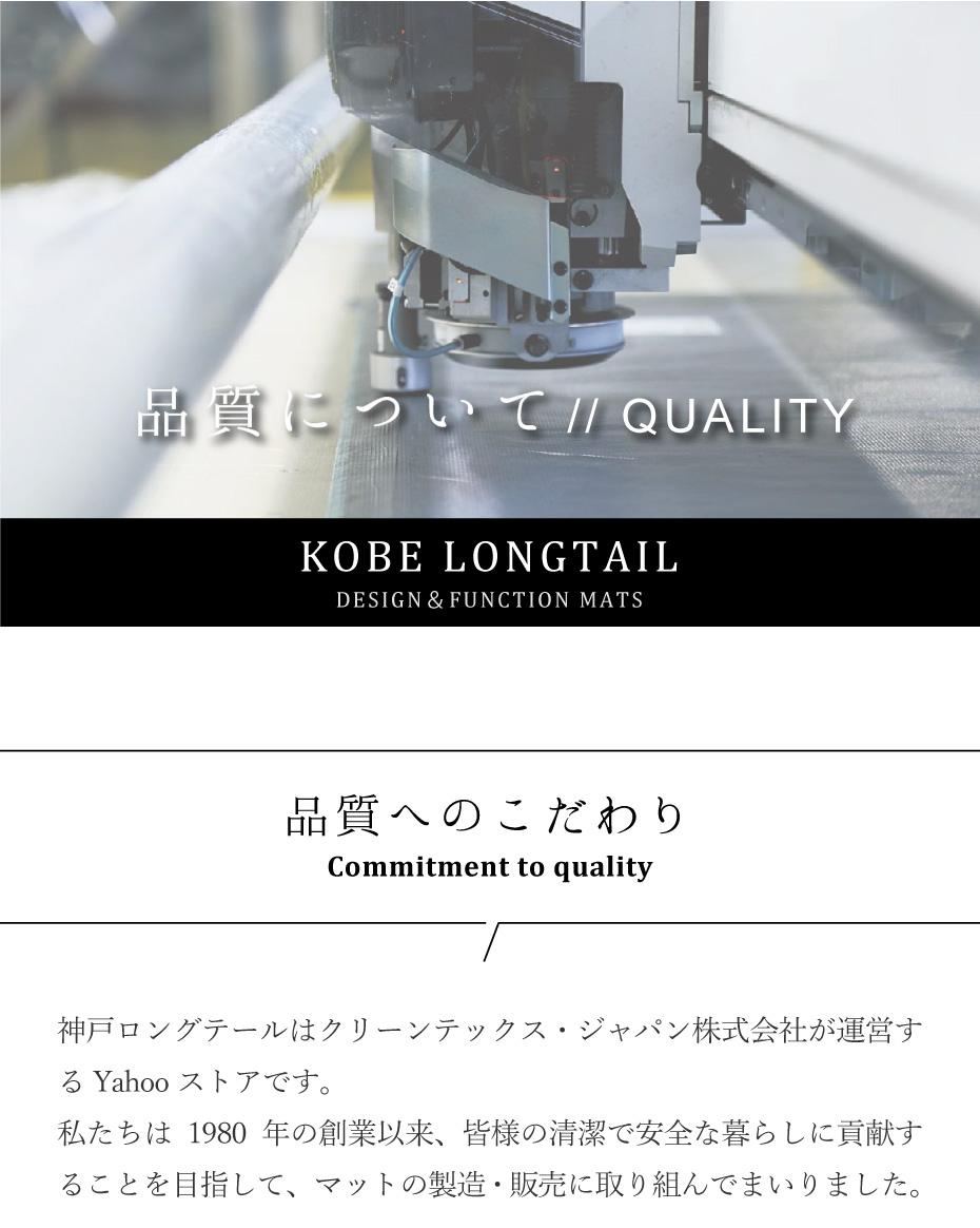 品質について|品質へのこだわり
