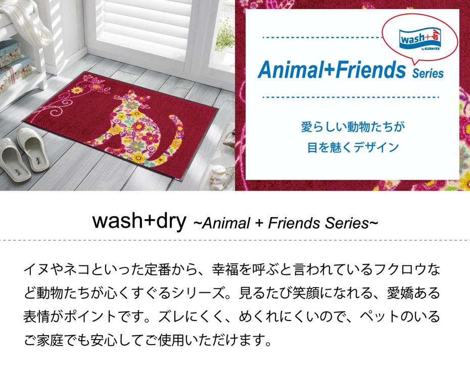 デザインシリーズ Animal Friends