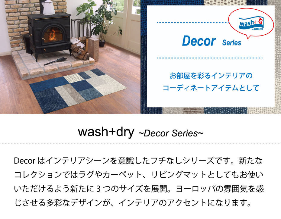 デザインシリーズ Decor