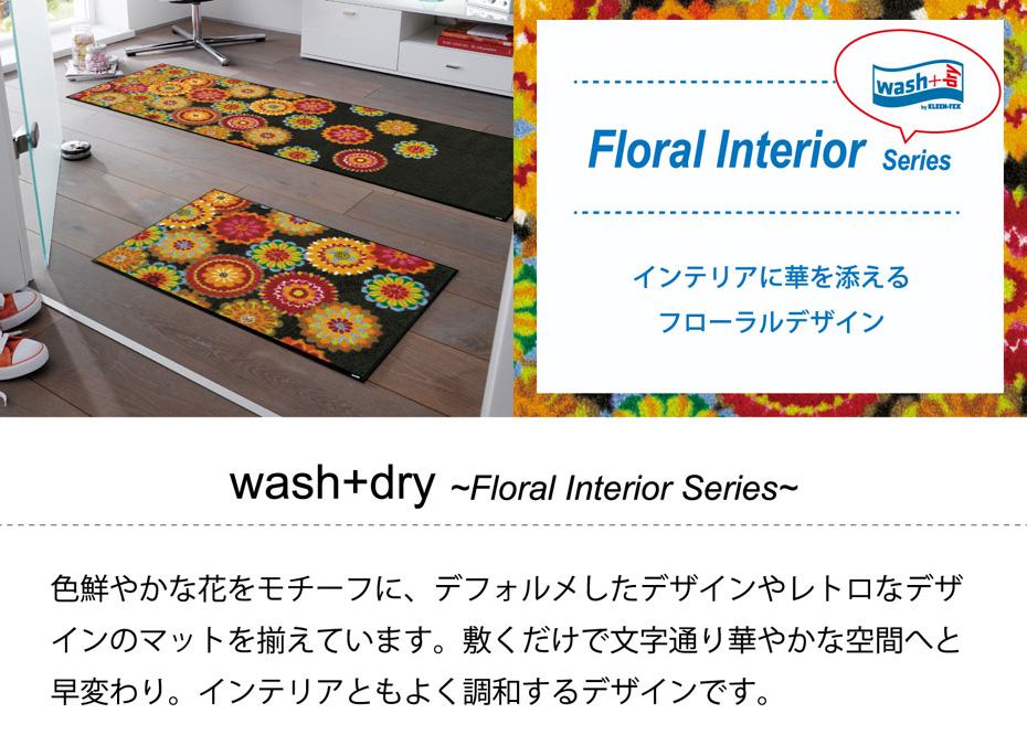 デザインシリーズ Floral Interior