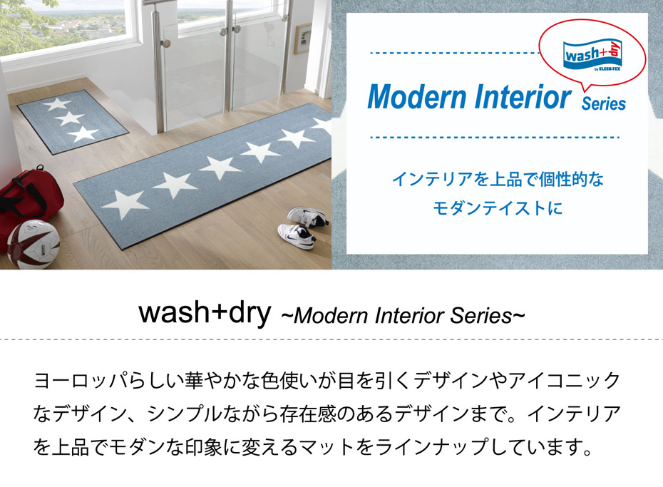 デザインシリーズ Modern Interior