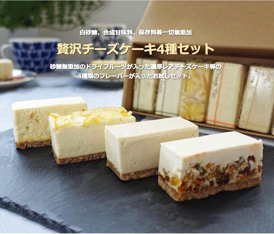 チーズ ケーキ の 種類