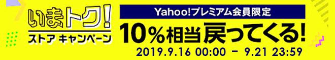 いまトクストアCP 2019年9月16日(月)00:00〜9月21日(土)23:59