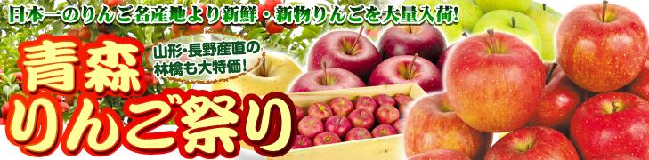 りんごタイトル