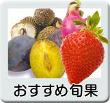 おすすめフルーツ