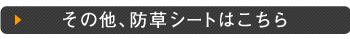 その他防草シート