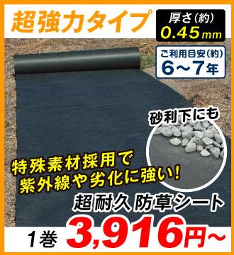 高耐久防草シート