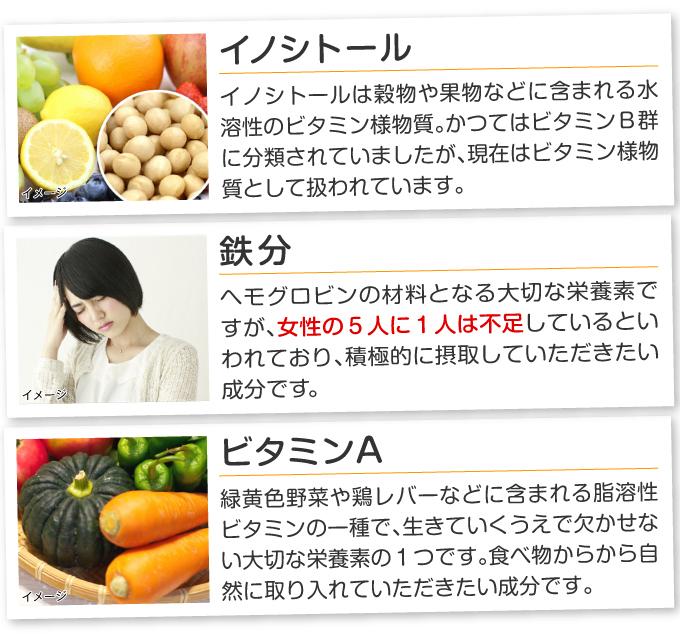 イノシトール、鉄分、ビタミンAが豊富